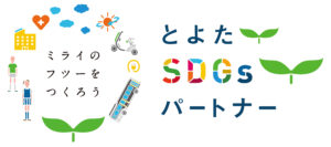 SDGs未来都市とよたロゴ_1