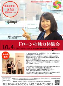 幸田町セミナー