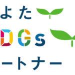 SDGs未来都市とよたロゴ_2