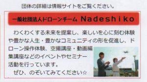 つなぐ Nadeshiko